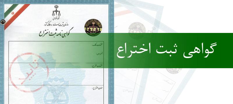Inventors-certificate